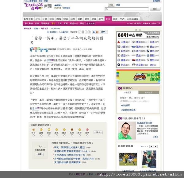 2010-06-16_奇摩新聞.jpg