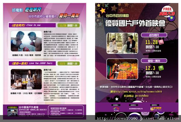 20101203台中特映場