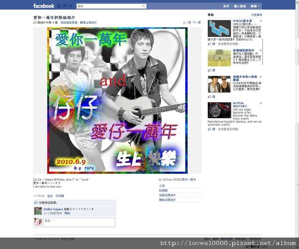 Zai Ruru  2010-06-10_153756.jpg