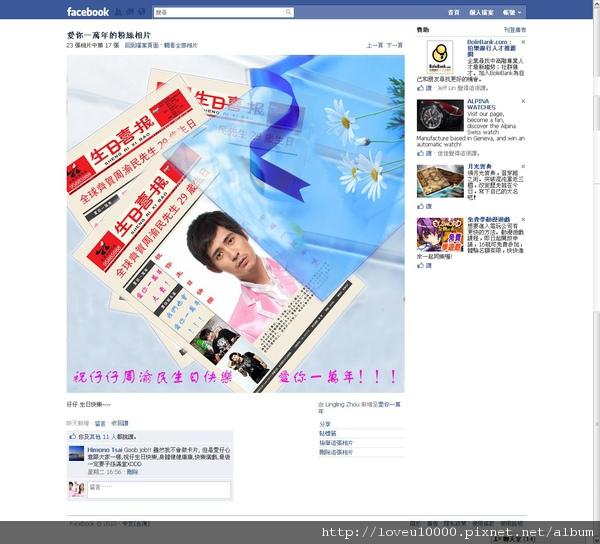 Lingling Zhou 2010-06-10_153404.jpg