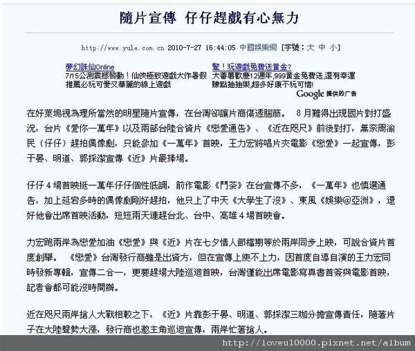 2010-07-27_中國娛樂網.jpg