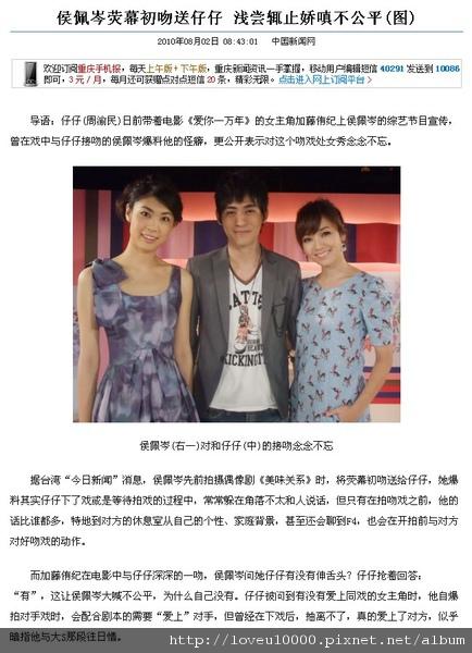2010-08-02_華龍網(大陸).jpg