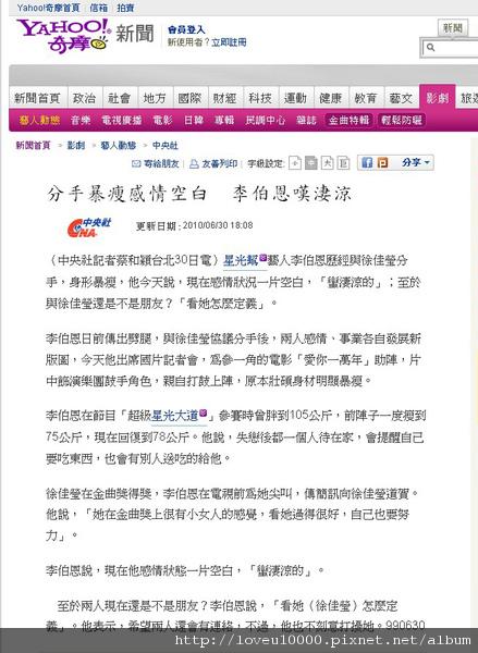 2010-07-01_中央社 李伯恩.jpg