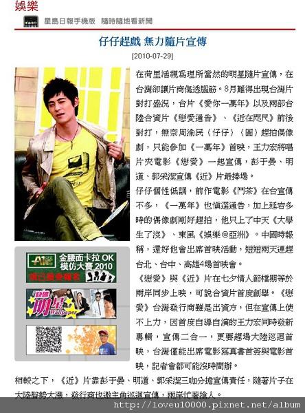 2010-07-30_星島日報.jpg