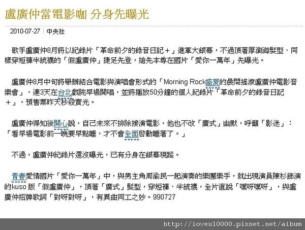 2010-07-28_中時電子報.jpg