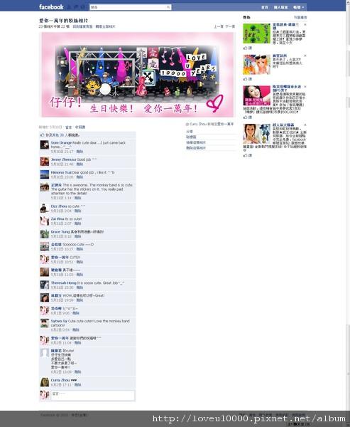 Curry Zhou  20100610.jpg