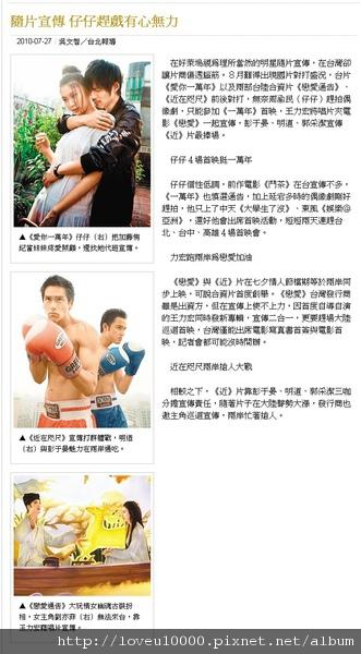 2010-07-27_中時電子報2.jpg