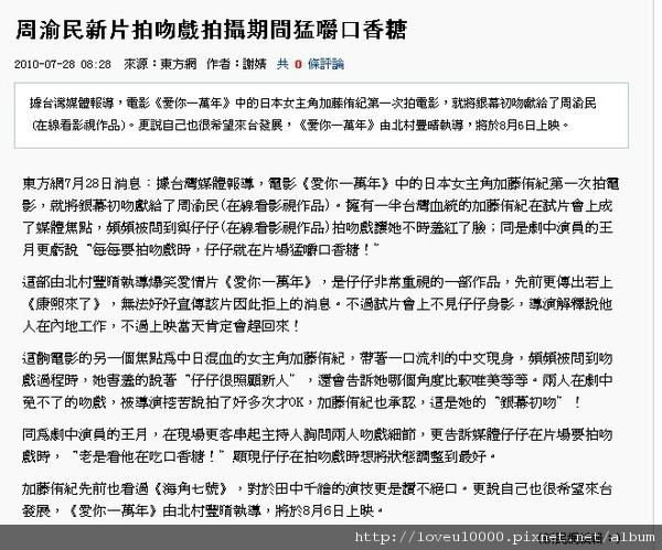 2010-07-28_大陸新民網.jpg
