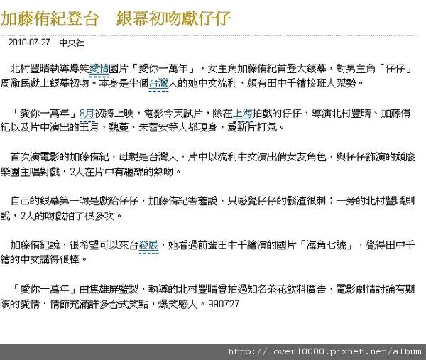 2010-07-27_中時電子報3.jpg
