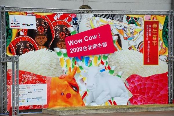 WOW COW!2009 台北奔牛節