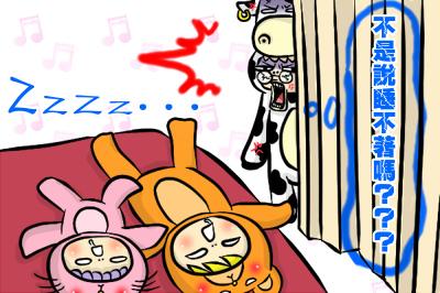 睡覺9.bmp