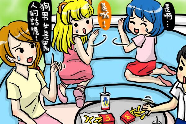 狗男女4-1.jpg