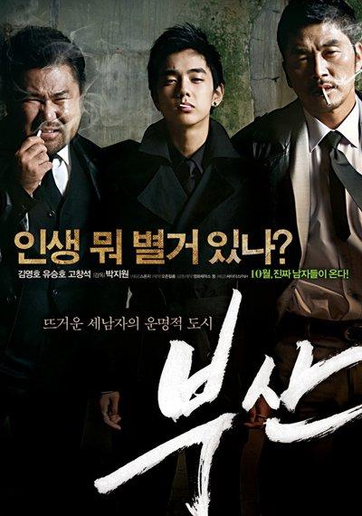 《父山》(Busan)