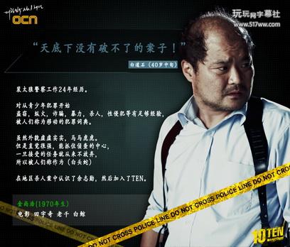 特殊案件專案組TEN  崔宇植 飾演 白道植