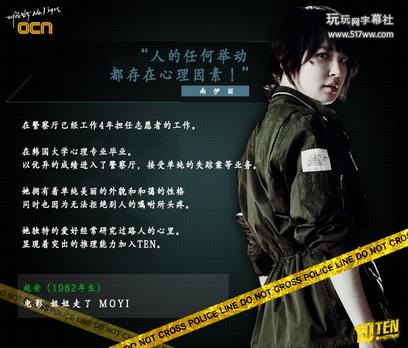 特殊案件專案組TEN  趙安 飾演 南睿莉