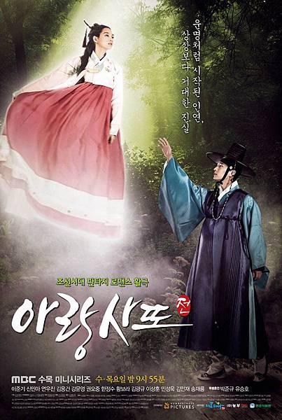 [韓國電視劇] 阿娘使道傳