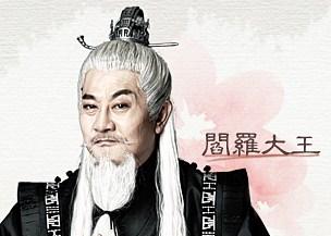[韓國電視劇] 阿娘使道傳-閻羅大王