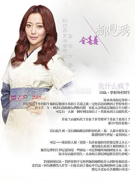 [韓國電視劇] 信義-柳恩琇 (金喜善 飾)