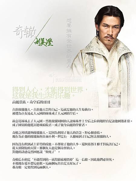[韓國電視劇] 信義-奇轍 (劉吳澄 飾)