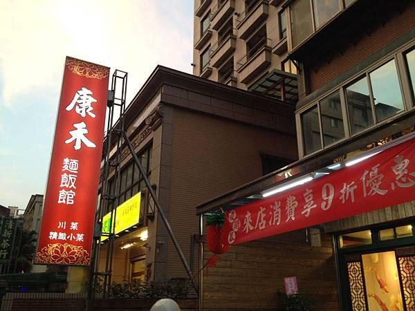 康禾麵飯館-01.JPG
