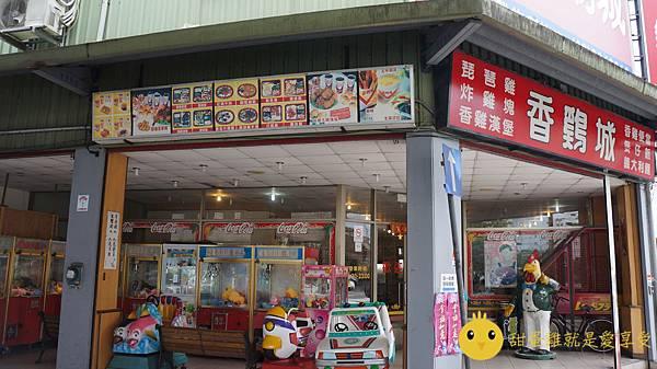 香雞城01.JPG