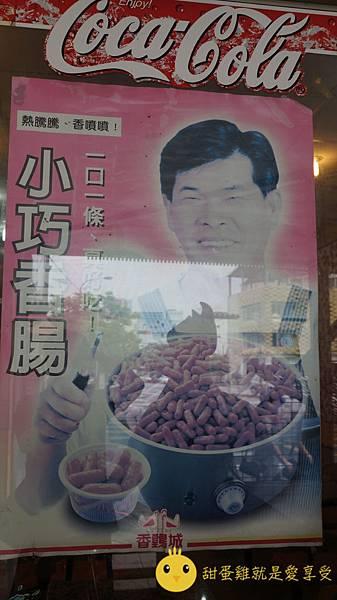 香雞城03.JPG