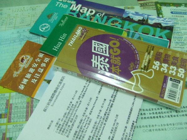 行前準備之泰國-旅遊資料
