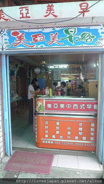地標---美亞美早餐店