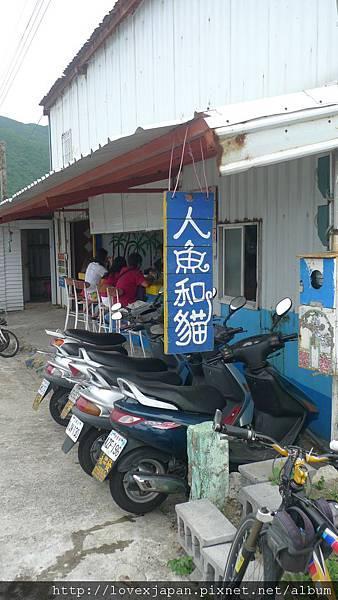 東清,人魚和貓