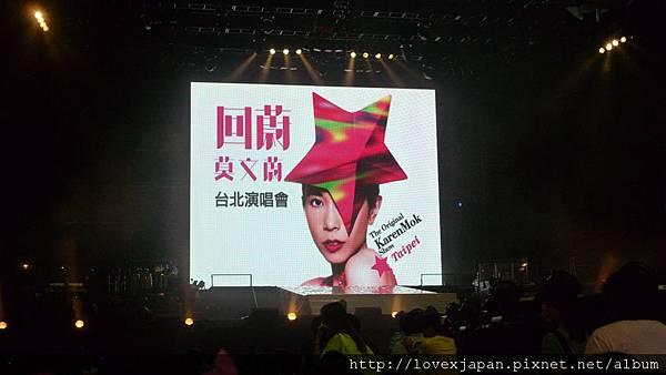 Karen Mok「回蔚」演唱會