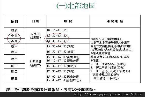 102北區花藝檢定.JPG