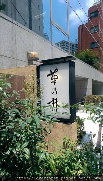 菊乃井 赤坂店