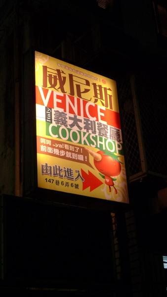 威尼斯義大利廚房