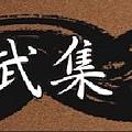 韓門武集標誌