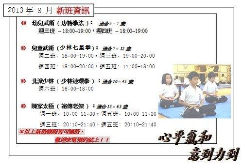板橋幼兒&兒童武術最新課程資訊