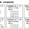 韓門武集功夫學苑-兒童武術課程資訊