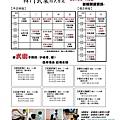 2014年1月份韓門課表