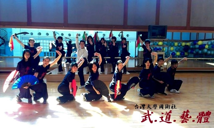 台灣大學國術社