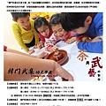 暑假兒童夏令營生活功夫禪1