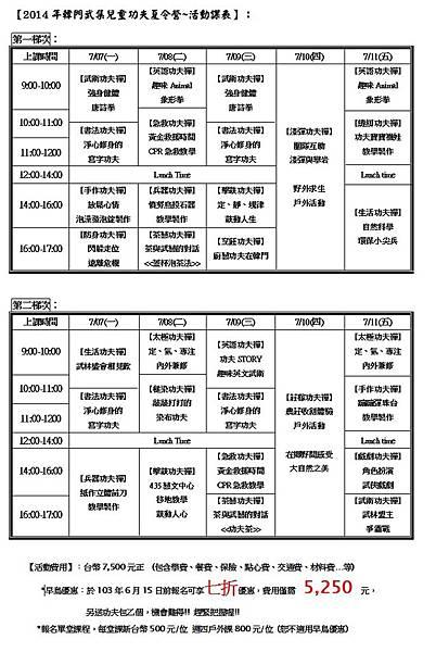 韓門兒童功夫夏令營~活動課表