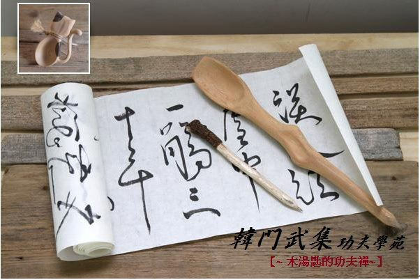 韓門生活功夫禪系列-木湯匙的功夫禪