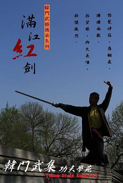 韓門武藝薪傳系列~滿江紅劍