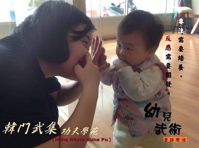 幼兒武術-唐詩拳法