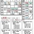 【2014年韓門5月份新班資訊】武藝文化傳承為先