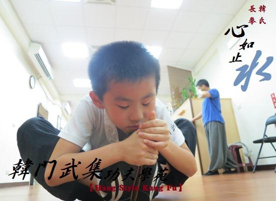 韓氏長拳-心如止水~兒童武術