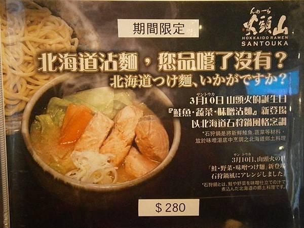 北海道沾麵