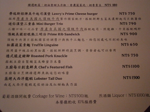 勞瑞斯牛肋排餐廳菜單