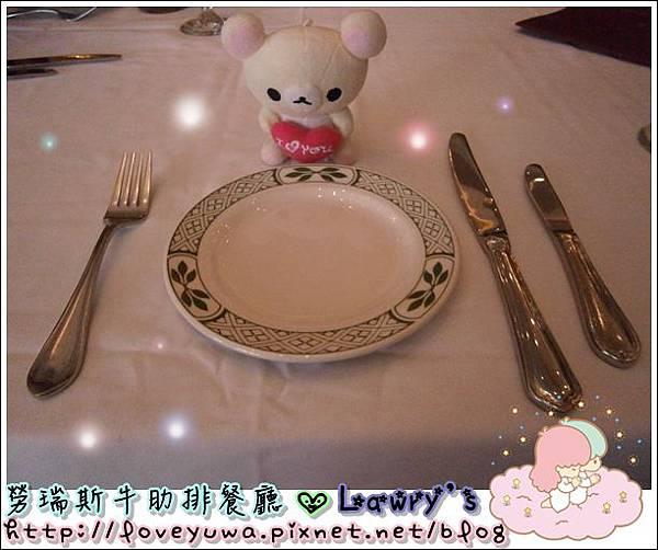 勞瑞斯牛肋排餐廳