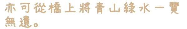三貂嶺14