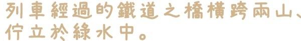 三貂嶺20